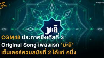 CGM48 ประกาศซิงเกิลที่ 3 Original Song เพลงแรก 'มะลิ' เซนเตอร์ควบสมัยที่ 2 ได้แก่ คนิ้ง