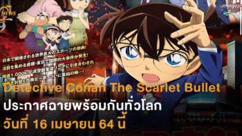 Detective Conan The Scarlet Bullet ประกาศฉายพร้อมกันทั่วโลก วันที่ 16 เมษายน 64 นี้