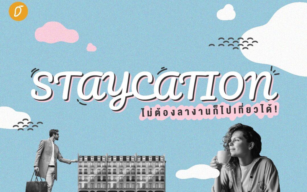 Staycation ไม่ต้องลางานก็ไปเที่ยวได้!