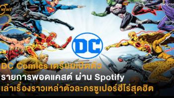 DC Comics เตรียมเปิดตัวรายการพอดแคสต์ ผ่าน Spotify เล่าเรื่องราวเหล่าตัวละครซูเปอร์ฮีโร่สุดฮิต