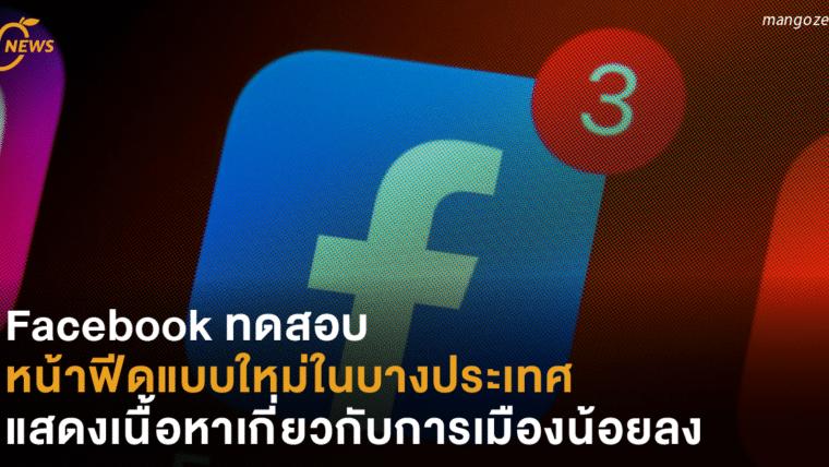 Facebook ทดสอบหน้าฟีดแบบใหม่ในบางประเทศ แสดงเนื้อหาเกี่ยวกับการเมืองน้อยลง