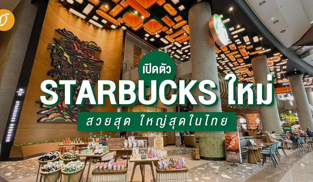 รีวิว Starbucks สาขาใหม่ที่ ICOMSIAM ใหญ่ที่สุดในไทย วิวแม่น้ำเจ้าพระยา สวยสุดๆ