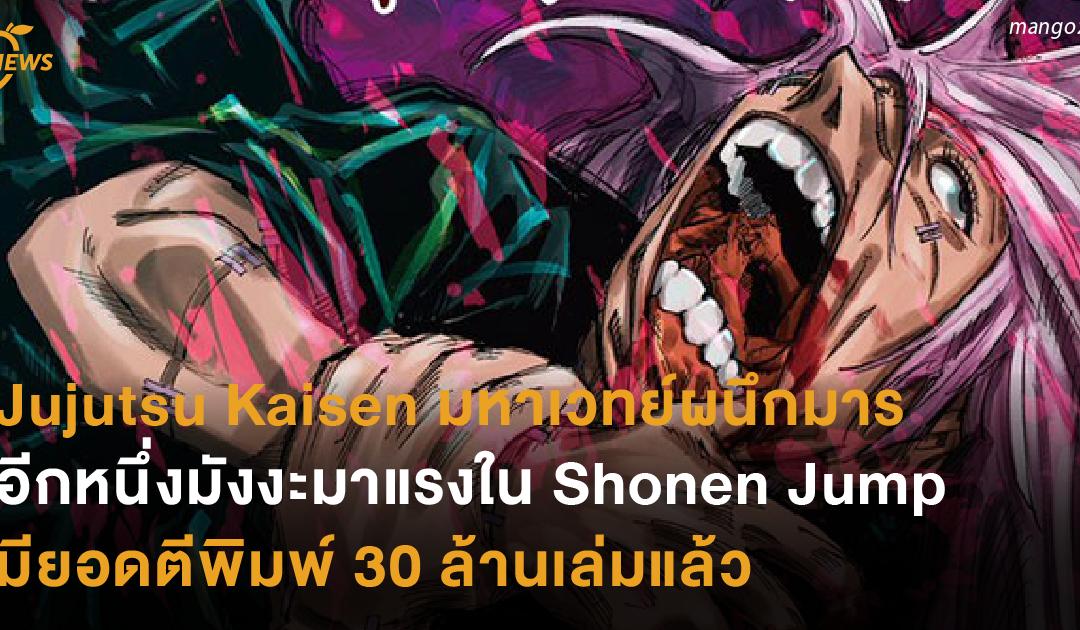 Jujutsu Kaisen มหาเวทย์ผนึกมาร อีกหนึ่งมังงะมาแรงใน Shonen Jump มียอดตีพิมพ์ 30 ล้านเล่มแล้ว