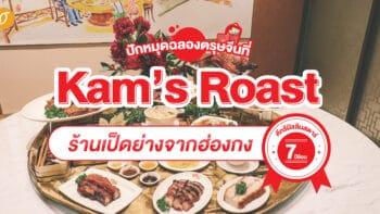 ปักหมุดฉลองตรุษจีน Kam's Roast  ร้านเป็ดย่างจากฮ่องกง ดีกรีมิชลิน 7 ปีซ้อน