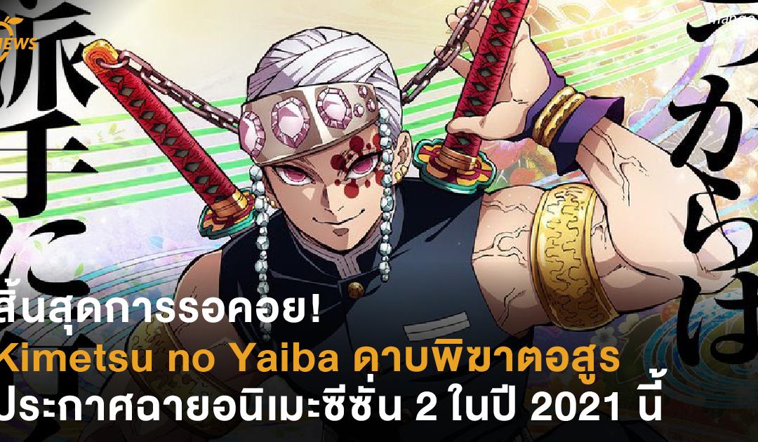 สิ้นสุดการรอคอย! Kimetsu no Yaiba ดาบพิฆาตอสูร ประกาศฉายอนิเมะซีซั่น 2 ในปี 2021 นี้