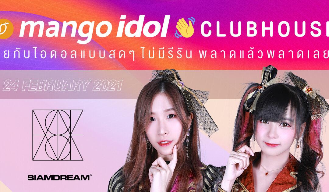 🎙️ Mango Idol Clubhouse พูดคุยกับ ไอซ์ และ แฟนนี่ จาก Siam Dream
