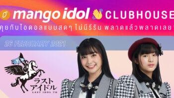 Mango Idol Clubhouse ทำความรู้จักกับรายการ Last Idol Thailand