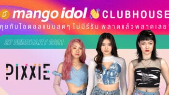 "Mango Idol Clubhouse ชวนคุยเรื่องเด็ดๆ กับ T-Pop น้องใหม่ ""Pixxie"""