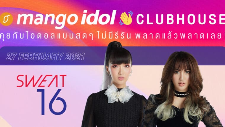Mango Idol Clubhouse คุยกับ Sweat16