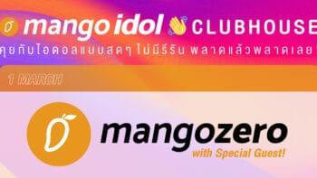 Mango Idol Clubhouse คุยจิปาถะ วงการไอดอล ทีป็อป และอื่นๆ