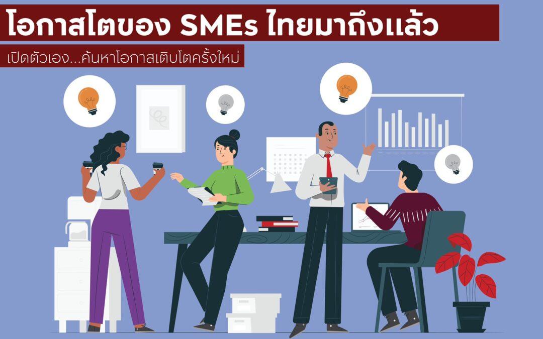 ทำ SME อยู่แต่ก็เหนื่อยกับโควิดใช่มั้ย? มาขยายตลาดไปกับ AP SCALEUP กันดีกว่า