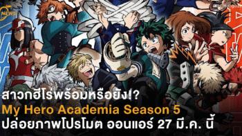สาวกฮีโร่พร้อมหรือยัง!? My Hero Academia Season 5 ปล่อยภาพโปรโมตใหม่ ออนแอร์ 27 มี.ค. นี้