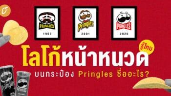 รู้ไหม? โลโก้หน้าหนวดบนกระป๋อง Pringles ชื่ออะไร