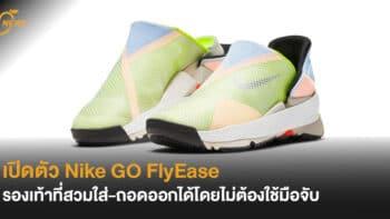 เปิดตัว Nike  GO FlyEase รองเท้าที่สวมใส่ถอดออกได้โดยไม่ต้องใช้มือจับ