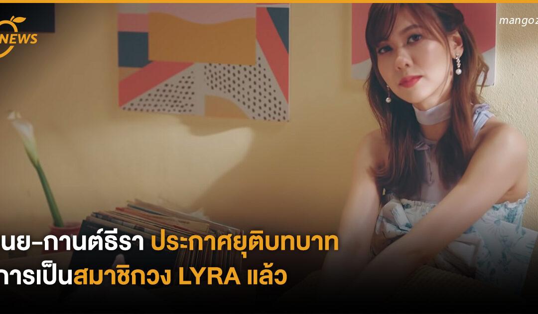 เนย-กานต์ธีรา ประกาศยุติบทบาทการเป็นสมาชิกวง LYRA แล้ว