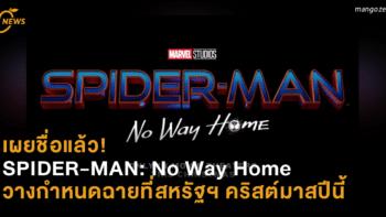 เผยชื่อแล้ว! SPIDER-MAN: No Way Home วางกำหนดฉายที่สหรัฐฯ คริสต์มาสปีนี้