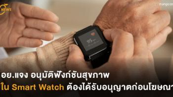 อย.แจง อนุมัติฟังก์ชันสุขภาพใน Smart Watch ต้องได้รับอนุญาตก่อนโฆษณา