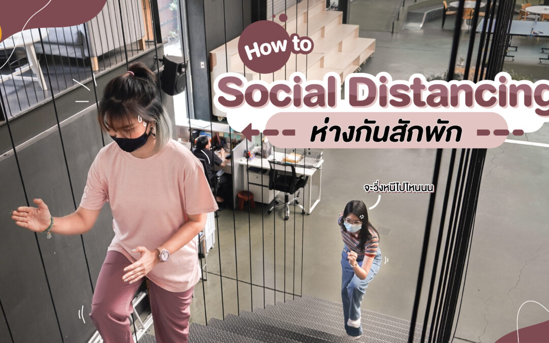 How to Social Distancing ห่างกันสักพัก ห่างกันสักพัก *ใส่ทำนอง*