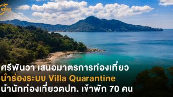 ศรีพันวา เสนอมาตรการท่องเที่ยว นำร่องระบบ Villa Quarantine นำนักท่องเที่ยวตปท. เข้าพัก 70 คน