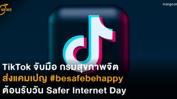 TikTok จับมือ กรมสุขภาพจิต ส่งแคมเปญ #besafebehappy ต้อนรับวัน Safer Internet Day