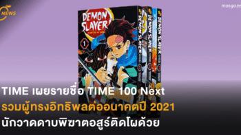 TIME เผยรายชื่อ TIME 100 Next รวมผู้ทรงอิทธิพลต่ออนาคตปี 2021 นักวาดดาบพิฆาตอสูรติดโผด้วย
