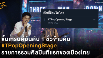 ขึ้นเทรนด์อันดับ 1 ชั่วข้ามคืน #TPopOpeningStage รายการรวมศิลปินที่แรกของเมืองไทย