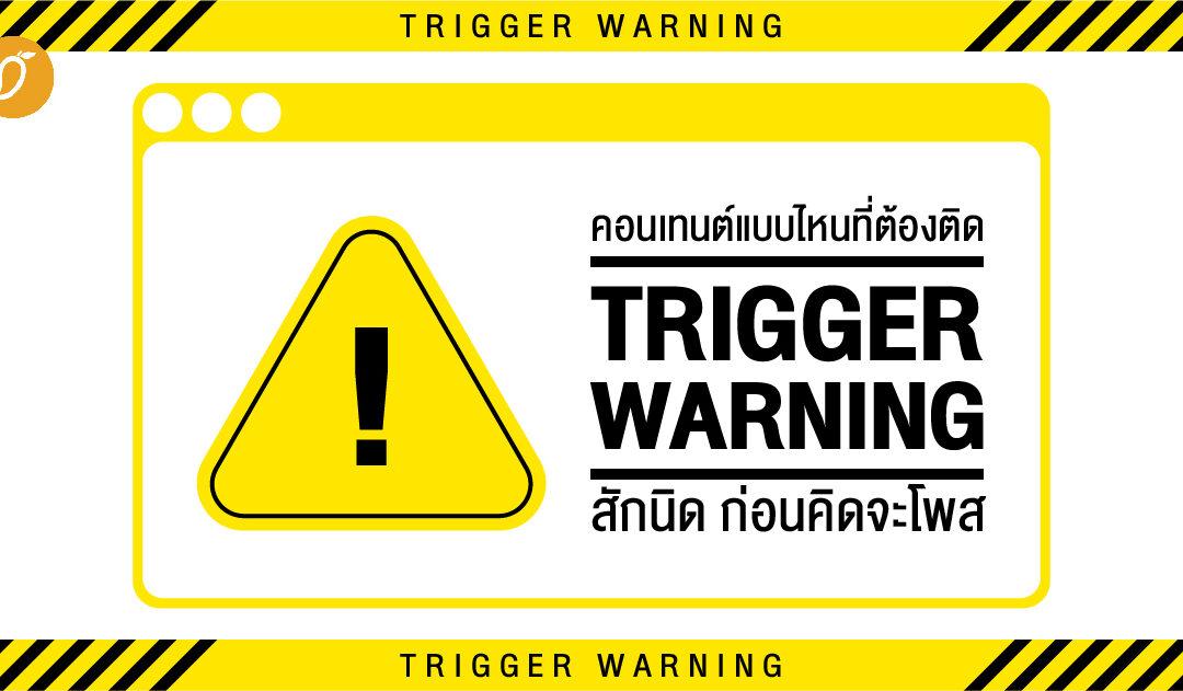 คอนเทนต์แบบไหนที่ต้องติด Trigger warning สักนิด ก่อนคิดจะโพส