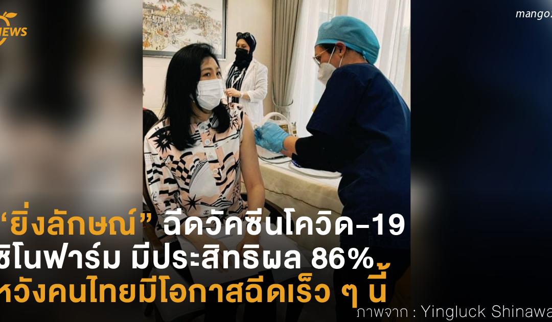 """""""ยิ่งลักษณ์"""" ฉีดวัคซีนโควิด-19 ซิโนฟาร์ม มีประสิทธิผล 86% หวังคนไทยมีโอกาสฉีดเร็ว ๆ นี้"""