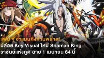 แฟน ๆ ชาแมนคิงห้ามพลาด! ปล่อย Key Visual ใหม่ Shaman King ราชันย์แห่งภูติ ฉาย 1 เมษายน 64 นี้