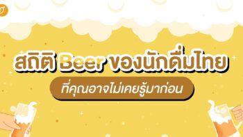 สถิติ Beer ของนักดื่มไทย ที่คุณอาจไม่เคยรู้มาก่อน