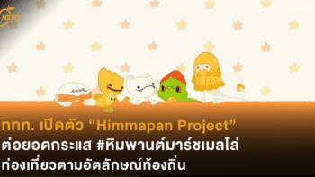"""ททท. เปิดตัว """"Himmapan Project"""" ต่อยอดกระแส #หิมพานต์มาร์ชเมลโล่ ท่องเที่ยวตาม อัตลักษณ์ท้องถิ่น"""