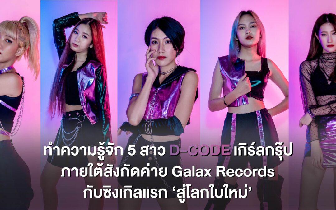 ทำความรู้จัก 5 สาว D-CODE เกิร์ลกรุ๊ปภายใต้สังกัดค่าย Galax Records ผู้ถือกุญแจที่จะมาไขรหัสลับของ Galaxy กับซิงเกิลแรก 'สู่โลกใบใหม่'