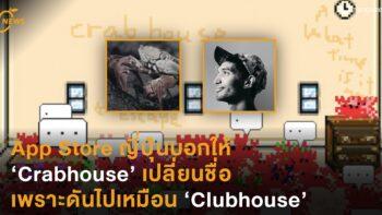 App Store ญี่ปุ่นบอกให้  'Crabhouse' เปลี่ยนชื่อ  เพราะดันไปเหมือน 'Clubhouse'