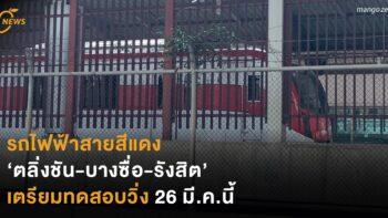 รถไฟฟ้าสายสีแดง'ตลิ่งชัน-บางซื่อ-รังสิต' เตรียมทดสอบวิ่ง 26 มี.ค.นี้
