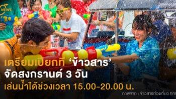 เตรียมเปียกที่ 'ข้าวสาร'  จัดสงกรานต์ 3 วัน  เล่นน้ำได้ช่วงเวลา 15.00-20.00 น.
