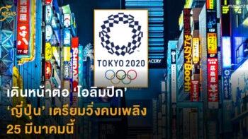 เดินหน้าต่อ 'โอลิมปิก' 'ญี่ปุ่น' เตรียมวิ่งคบเพลิง 25 มีนาคมนี้
