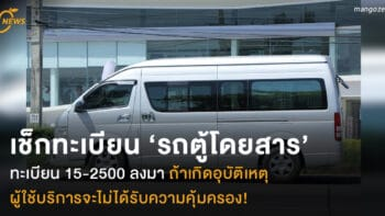 เช็กทะเบียน 'รถตู้โดยสาร'  ทะเบียน 15-2500 ลงมา ถ้าเกิดอุบัติเหตุ  ผู้ใช้บริการจะไม่ได้รับความคุ้มครอง!