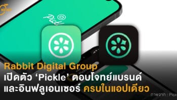 Rabbit Digital Group เปิดตัว 'Pickle' ตอบโจทย์แบรนด์ และอินฟลูเอนเซอร์ ครบจบในแอปเดียว