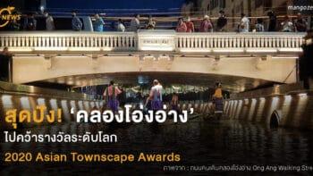'คลองโอ่งอ่าง' สุดปัง!  คว้ารางวัลระดับโลก  2020 Asian Townscape Awards