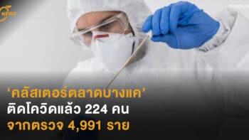 'คลัสเตอร์ตลาดบางแค' ติดโควิดแล้ว 224 คน จากตรวจ 4,991 ราย