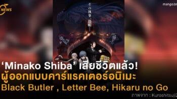'Minako Shiba' เสียชีวิตแล้ว! ผู้ออกแบบคาร์แรคเตอร์อนิเมะ   Black Butler , Letter Bee, Hikaru no Go