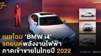 เผยโฉม 'BMW i4' รถยนต์พลังงานไฟฟ้า คาดเข้าขายในไทยปี 2022
