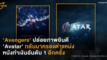 Avengers ปล่อยภาพยินดี Avatar กลับมาครองตำแหน่ง หนังทำเงินอันดับหนึ่งของโลกอีกครั้ง