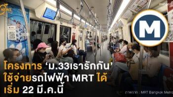 โครงการ 'ม.33เรารักกัน'  ใช้จ่ายรถไฟฟ้า MRT ได้  เริ่ม 22 มี.ค.นี้