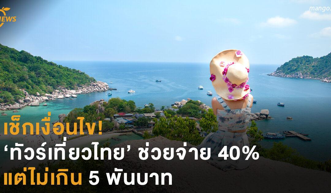 เช็กเงื่อนไข  'ทัวร์เที่ยวไทย'  ช่วยจ่ายไม่เกิน 5 พันบาท