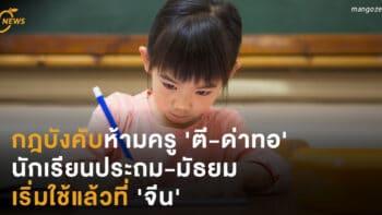 กฎบังคับห้ามครู 'ตี-ด่าทอ'  นักเรียนประถม-มัธยม  เริ่มใช้แล้วที่ 'จีน'
