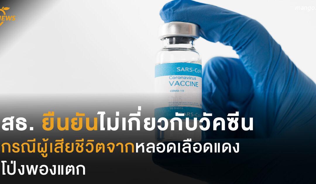 สธ. ยืนยันไม่เกี่ยวกับวัคซีน กรณีผู้เสียชีวิตจากหลอดเลือดแดงโป่งพองแตก