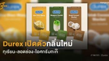 Durexเปิดตัวกลิ่นใหม่ ทุเรียน-ลอดช่อง-ไอศกรีมกะทิ