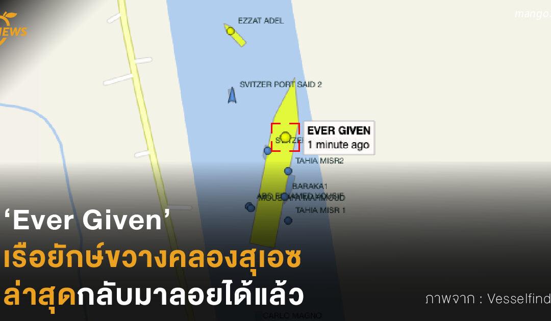 'Ever Given' เรือยักษ์ขวางคลองสุเอซ ล่าสุดกลับมาลอยได้แล้ว