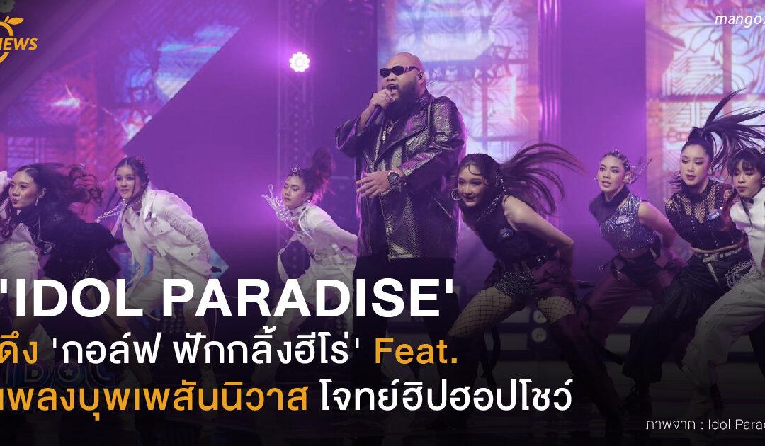 'IDOL PARADISE'  ดึง 'กอล์ฟ ฟักกลิ้งฮีโร่' Feat.เพลงบุพเพสันนิวาส โจทย์ฮิปฮอปโชว์